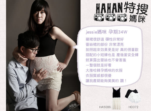 哈韓孕媽咪孕婦裝*【HD372】孕婦寫真.層層蕾絲蛋糕小短褲