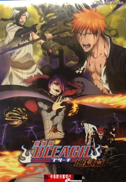 【停看聽音響唱片】【DVD】 劇場版 - BLEACH 地獄篇