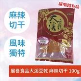 展譽食品大溪豆乾 麻辣切干 100g