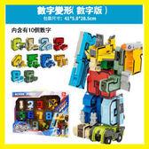 兒童節禮物數字變形玩具金剛合體益智機器人男孩全套兒童正禮物字母恐龍戰隊