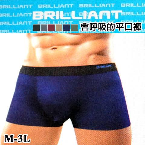 四角褲 布萊恩 莫代爾 全彈性 素面款 四角褲 會呼吸的平口褲 BRILLIANT
