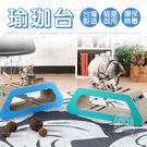 貓抓板 瑜珈台 台灣製造 ★贈逗貓棒1支+貓薄荷粉1包★ 貓玩具 貓磨爪 貓跳台 瓦楞紙抓板 貓用品