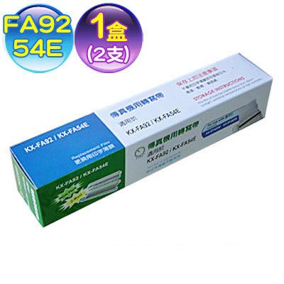 Panasonic 國際牌 KX-FA54E / FA92 轉寫帶--適用機型Panasonic KX-FP143TW/145TW,KX-FC243/FC245