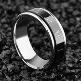 可轉動鈦鋼戒指男士羅馬轉運個性單身食指環飾品HOT2660【歐爸生活館】