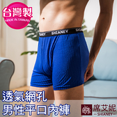 男性 MIT舒適 平口內褲 涼感吸濕排汗 M/L/XL/XXL 台灣製 No.9197 (藍色)-席艾妮SHIANEY