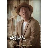 吳木 故鄉台江 CD附DVD | OS小舖