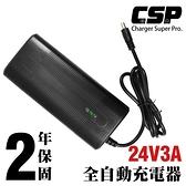 【CSP】鉛酸電池充電器 SWB24V3A 電動車 電動車接頭 維修充電 電動 代步車 四輪車