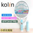 歌林二截式充電三層電蚊拍 KEM-DL04