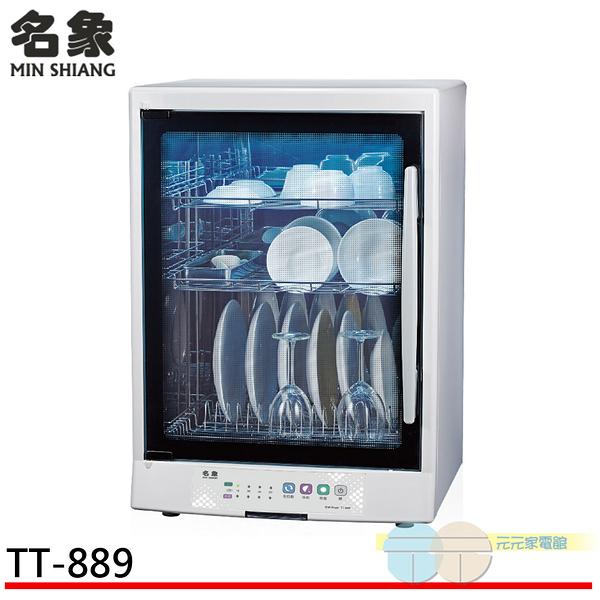 名象 95L 三層紫外線烘碗機 TT-889