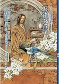 十二國記(08)丕緒之鳥