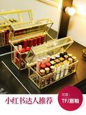 收納盒 桌面帶蓋玻璃口紅收納盒展示架多格化妝品防塵唇釉唇膏置物架