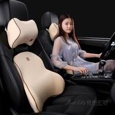 汽車頭枕靠枕護頸枕一對車用座椅頸椎枕車內用品腰靠套裝車載枕頭 後街五號