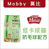 Mobby莫比〔低卡成貓抗毛球配方,7.5kg,綠〕