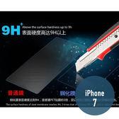 iPhone 7 (4.7吋) 鋼化玻璃膜 螢幕保護貼 0.26mm鋼化膜 2.5D弧度 9H硬度 保護貼