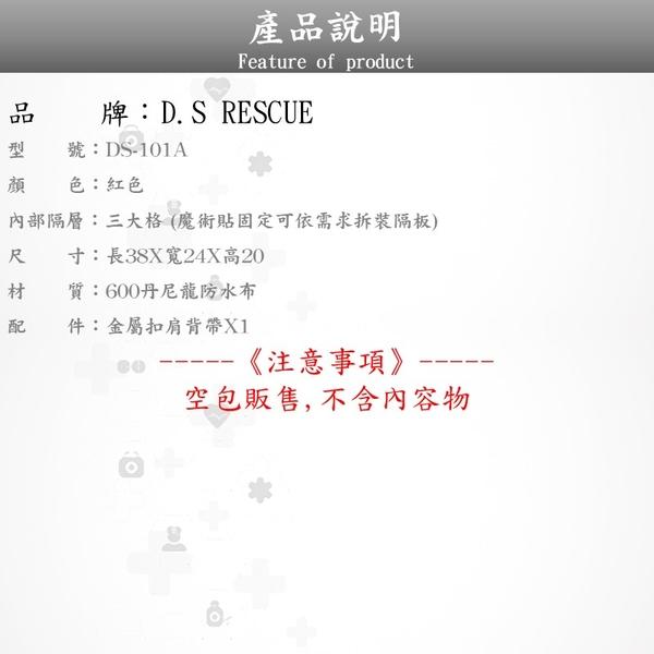 DS-101A 輕型救護包/急救箱