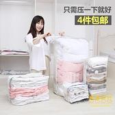 打包真空袋被子壓縮袋真空防塵袋加厚立體衣服整理【輕奢時代】