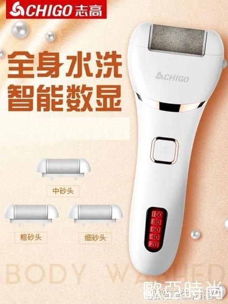 電動磨腳皮充電式自動磨腳神器去腳皮死皮老繭刀修足機修腳器 【快速】