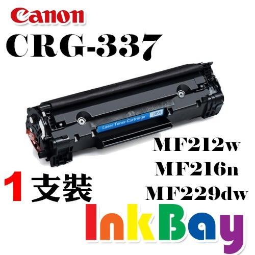CANON CRG-337 高容量相容環保碳粉匣 一支 【適用】MF212w/MF229dw/MF216n/MF232w/MF236n/MF244dw/MF249dw