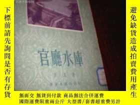 二手書博民逛書店罕見官廳水庫(有插圖)Y12035 尼尼著 華東人民出版 出版1