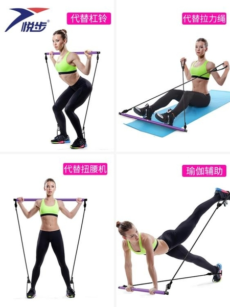 普拉提棒  瑜伽普拉提棒彈力繩健身女家用器材拉力繩練臂力提臀拉力器【鉅惠85折】