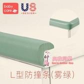 防撞條 寶寶安全防撞條家用寶寶防護包邊條加厚加寬兒童桌角護角 8色