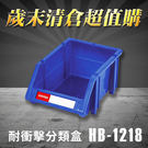 【歲末清倉超值購】 樹德 分類整理盒 HB-1218 (100入) 耐衝擊 抽屜櫃/零件櫃/工具盒/五金櫃