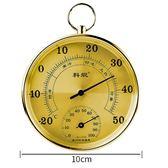 年終大清倉土豪金濕度計溫濕度計 科艦家用室內外掛式溫度計 高精度壁掛式