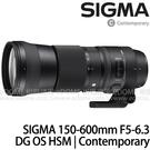 SIGMA 150-600mm F5-6.3 DG OS HSM Contemporary for SIGMA SA (24期0利率 恆伸公司貨三年保固) 防手震鏡頭 飛羽攝影