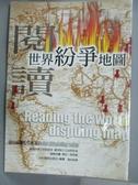 【書寶二手書T5/歷史_NJV】閱讀世界紛爭地圖_ROMO國際出版社