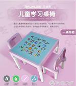 兒童桌椅套裝幼兒園寶寶學習小孩書桌子椅子家用塑料玩具游戲寫字 YXS優家小鋪
