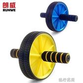 朗威 健腹輪雙輪健腹器 腹肌輪收腹輪健身輪家用靜音