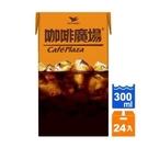 【免運直送】統一咖啡廣場300ml(24瓶/一箱)【合迷雅好物超級商城】