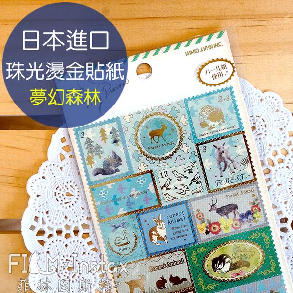 【菲林因斯特】日本進口 珠光燙金貼紙 夢幻森林 /封口貼 仿郵票 日記 手帳 卡片 裝飾