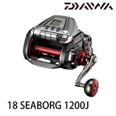 漁拓釣具 DAIWA 18 SEABORG 1200J(電動捲線器) 再贈HR PE線