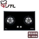 送基本安裝 喜特麗  瓦斯爐 歐化雙口玻璃檯面爐 JT-2009A(黑色面板+桶裝瓦斯適用)