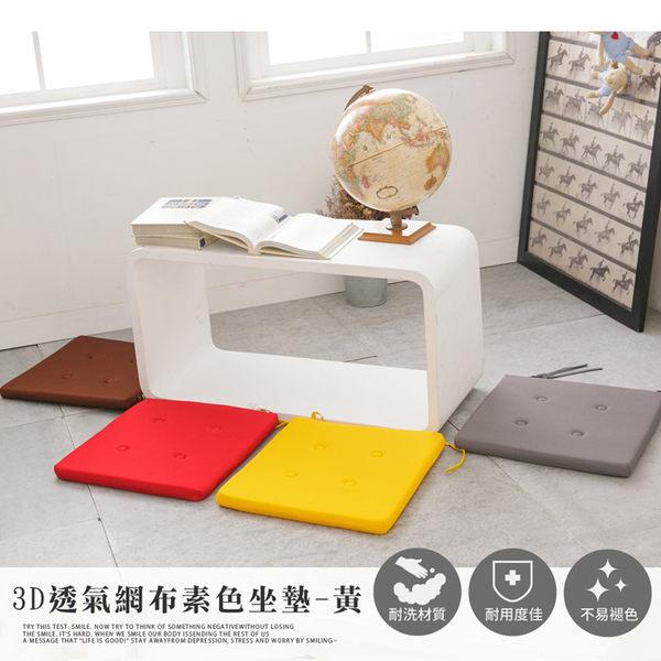 3D透氣網布素色坐墊-黃