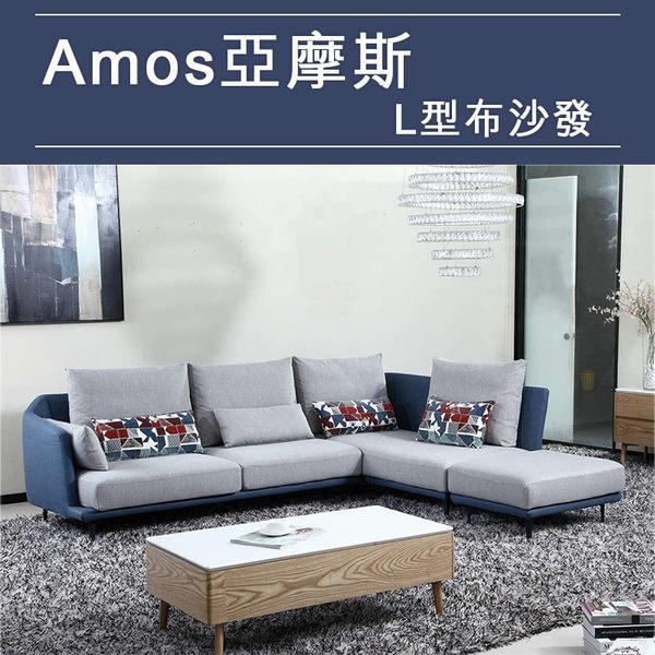 Amos亞摩斯L型布沙發|奧斯曼OSMAN
