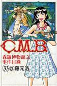 C.M.B.森羅博物館之事件目錄(33)