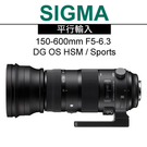 SIGMA 150-600mm F5-6.3 DG OS HSM / Sports (平輸)-送專用拭鏡筆+減壓背帶