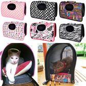 貓包寵物包狗狗外出便攜手提裝貓咪的旅行袋子背包泰迪籠子出行箱     俏女孩
