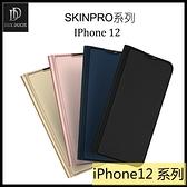 【萌萌噠】iPhone13 12 11 系列 Mini Pro Max 簡約商務 融洽系列 純色側翻皮套 全包軟殼 插卡 手機殼