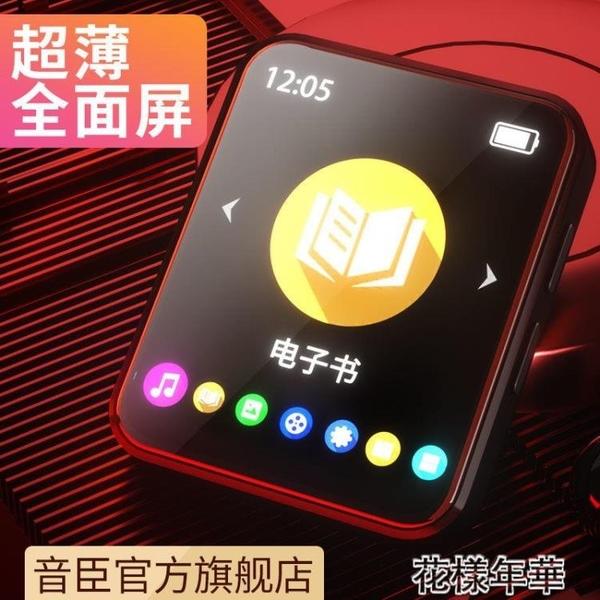 隨身聽音臣全面屏藍芽MP3隨身聽學生MP4播放器MP5超薄便攜式mp6插卡錄 快速出貨