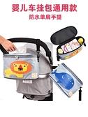 嬰兒車掛包收納包袋掛袋多功能通用儲物袋置物袋嬰兒推車掛鉤掛包 童趣屋