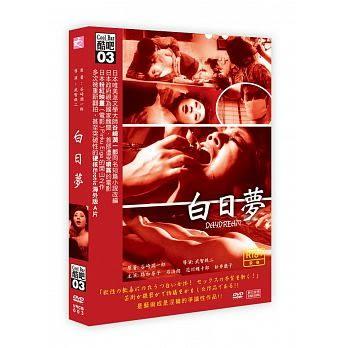 白日夢 DVD DAYDREAM (購潮8)