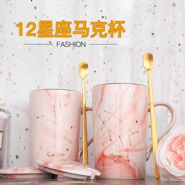 馬克杯  北歐創意馬克杯帶蓋勺個性陶瓷喝水杯子女情侶潮流家用咖啡杯