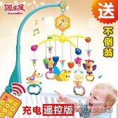 源樂堡 初生嬰兒寶寶床鈴0-1歲3-6-12個月玩具音樂旋轉床頭鈴搖鈴