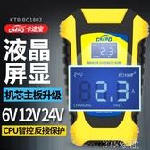 汽車電瓶充電器6V12v24v蓄電池摩托車全自動大功率充電機滿自停 3C公社 YYP