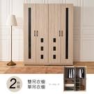 【時尚屋】[5Z9]蕾娜5尺單吊+雙吊衣櫃5Z9-A5+A6免運費/免組裝/臥室系列/衣櫃