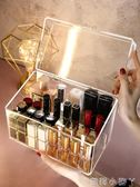 化妝品收納盒帶蓋口紅收納盒女小展示架多格放裝化妝品的收納格防塵口紅盒 NMS蘿莉小腳丫