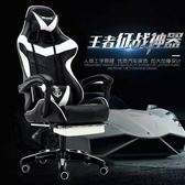 電競椅游戲椅家用網咖辦公椅子老板椅轉椅休閒座椅人體工學電腦椅igo「時尚彩虹屋」
